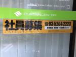 松装株式会社 東京支店