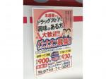 ココカラファイン 西田店