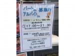 ブレッドバスケット川崎港町店