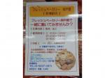 フレッシュベーカリー神戸屋 新橋駅店