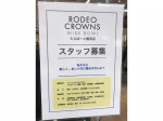 RODEO CROWNS WIDE BOWL ららぽーと磐田店