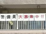 株式会社アーク警備システム 松戸支社