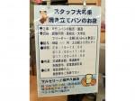 マルセリーノ 坂戸八幡店