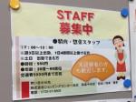 イケチュー 和泉中央店