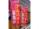アップガレージ ライダース 岡崎北店