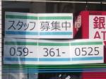 ファミリーマート 四日市松原町店