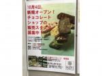 久遠チョコレート 荻窪店