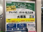 ファミリーマート JR佐賀駅店
