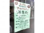 神戸べいくろーる 六甲道ファクトリー店