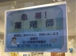 なつぎ薬局 夙川店