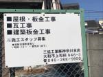 三協工業(株)神奈川支店
