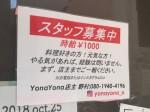 YonaYona(ヨナヨナ)