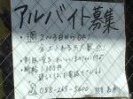 地鶏坊主 岐阜駅前店