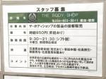 THE BODY SHOP(ザ・ボディショップ) アスティ静岡店