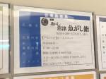 沼津魚がし鮨 アスティ静岡店