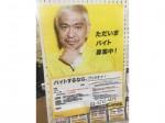 BOOKOFF SUPER BAZAAR(ブックオフスーパーバザー) 西友大森店