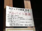 カジュアル鉄板 四季 あびこ店