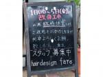 hair design fare(ヘアーデザイン ファレ)