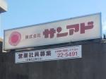 株式会社サンアド