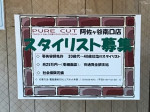 PURE CUT(ピュア カット) 阿佐ヶ谷南口店