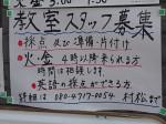 公文式 春日駅前教室