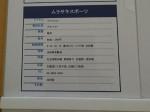 ムラサキスポーツ アリオ亀有店