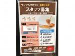築地 銀一貫 武蔵小山店
