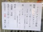 釜めし春 上野店