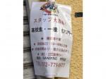 和焼肉 BAMBINO(バンビーノ) 阪急伊丹店
