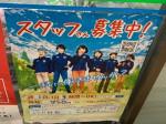 ファミリーマート ふじみ野駅店