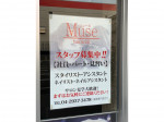 MUSE(ミューズ) 東所沢店
