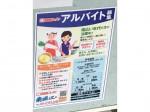 関西スーパー 南堀江店