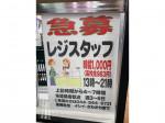 マルエツ 鹿島田店