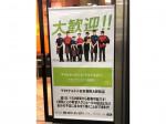 マクドナルド 小田急相模大野駅店