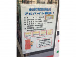 小川町駅前郵便局
