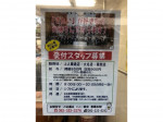 クリーニングのハニー東京 上人橋通り店
