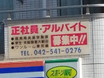読売センター 昭島