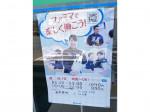 ファミリーマート 昭島緑町店