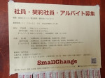 SmallChange 高円寺