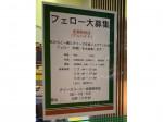 タリーズコーヒー 成瀬駅前店