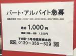 すき家 16号相模原橋本店