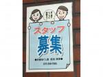 京都ほぐし堂 六角烏丸店
