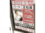 HAIR STUDIO IWASAKI 兵庫園田2店