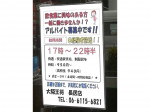 大阪王将 長居店