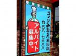 コメダ珈琲店 若松店