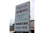 株式会社福田石油店 緑ヶ丘CS