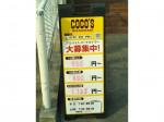 COCO'S(ココス) 西宮鳴尾店