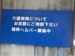 株式会社白百合ケアセンター