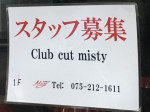 CLUB CUT Misty(クラブカット ミスティ)