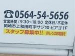 ヘアカラー専門店 パレット ピアゴ岡崎上和田店